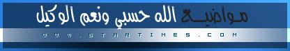 الثقة بالله عز وجل Image