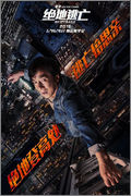 Jackie Chan Skiptrace_Poster