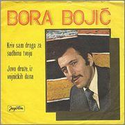 Bora Bojic - Diskografija R_3460125_1331235527_jpeg