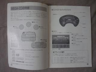 [VDS/TROC] Saturn et Dreamcast Jap jeux P1030869