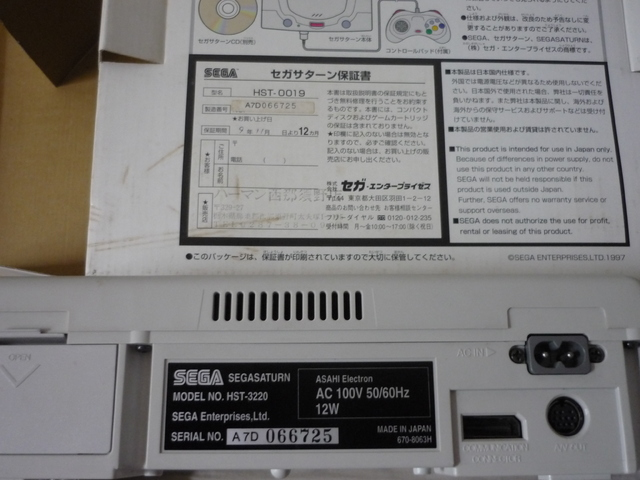 [VDS/TROC] Saturn et Dreamcast Jap jeux P1040113