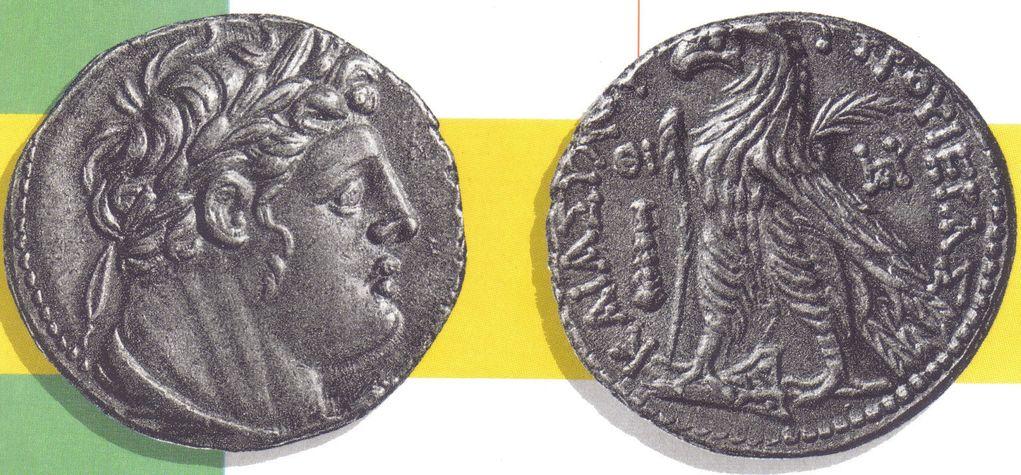 Las monedas de la traición de Judas. Siclo