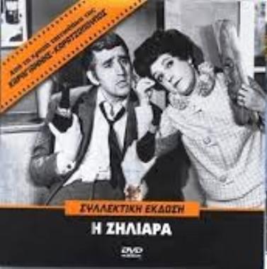 Η ΖΗΛΙΑΡΑ (1968)DvdRip H_Zhliara_M