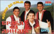 Baja Mali Knindza - Diskografija Image