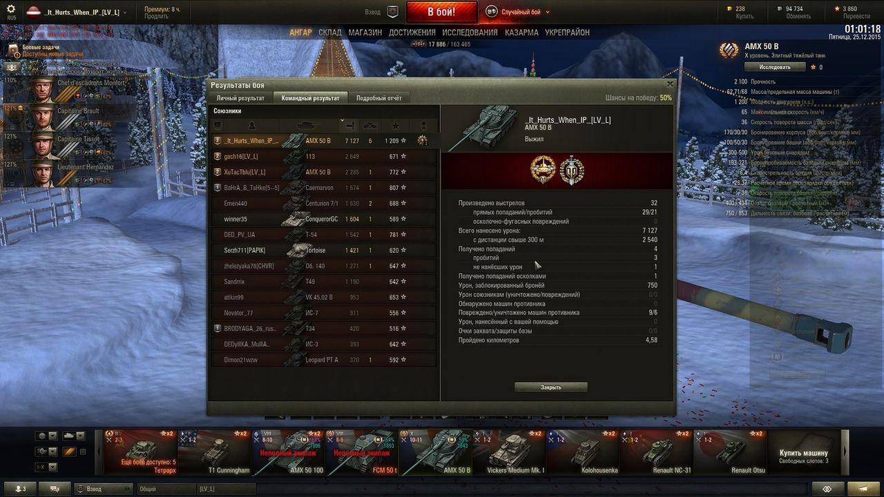 (Master) AMX 50B Shot_210