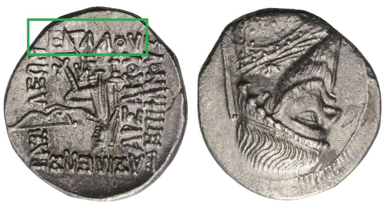 Dracma Mitrídates II Partia  (109 - 95 aC) Image