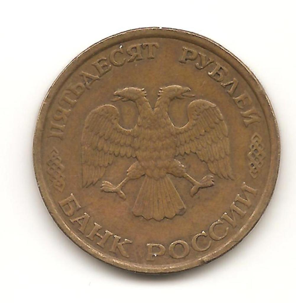 50 rublos de Rusia año 1993  Image