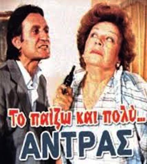 ΤΟ ΠΑΙΖΩ... ΚΑΙ ΠΟΛΥ ΑΝΤΡΑΣ!(1983)DvdRip  To_paizw_kai_poy_antras