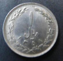 1 Rial. Irán (1979) IRN_1_Rial_rev
