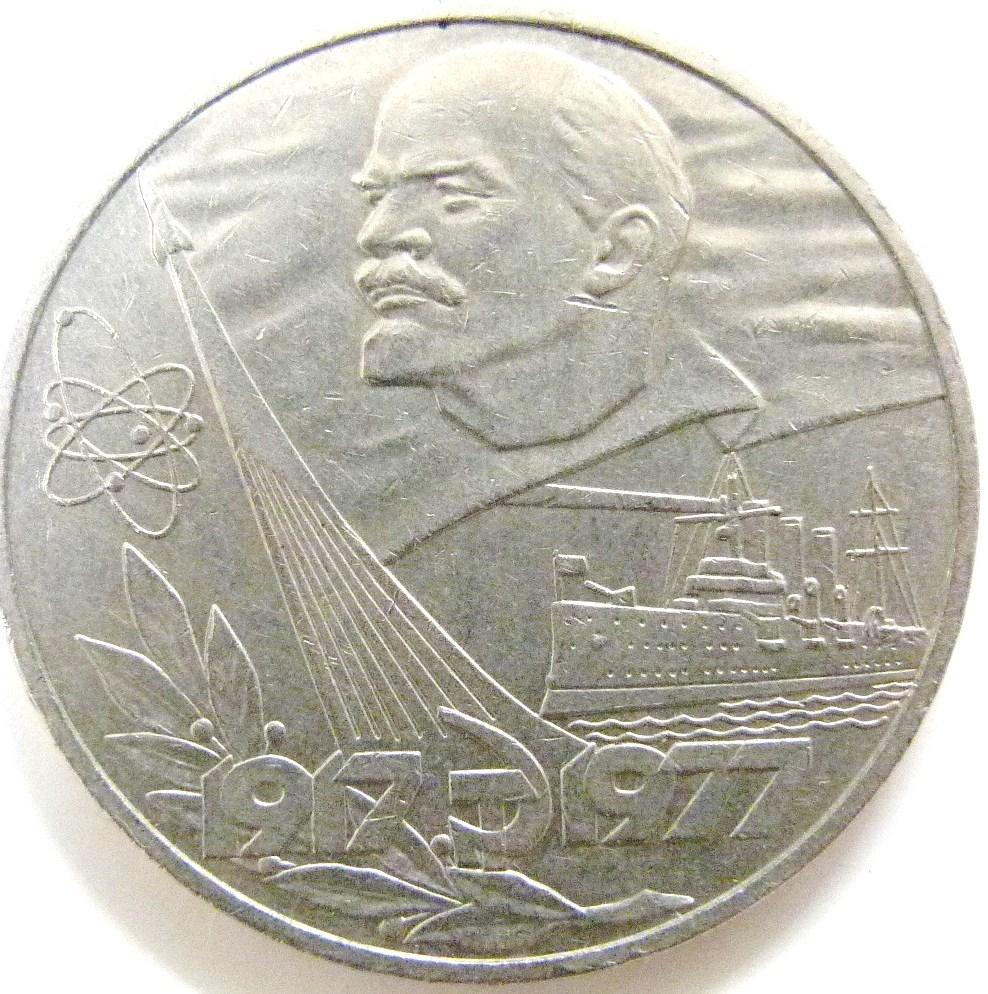 1 Rublo. URSS (1977) 60 Aniversario de la Revolución URS_1_Rublo_60_Aniversario_Revoluci_n_rev