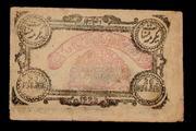 20 Rublos de 1.922, República Socialista Soviética de Khwarezm 20_Rublos_Rep_blica_Socialista_Sovi_tica_de_Kh