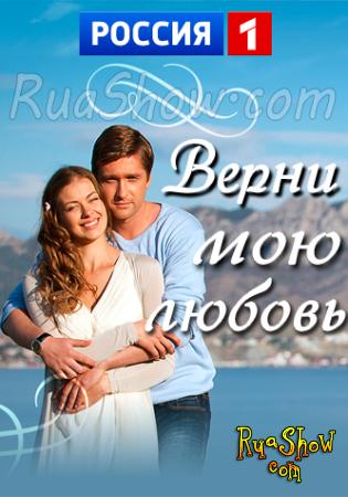 Верни мою любовь/ Come back my love (2015) 1422706353_ruashow_com11