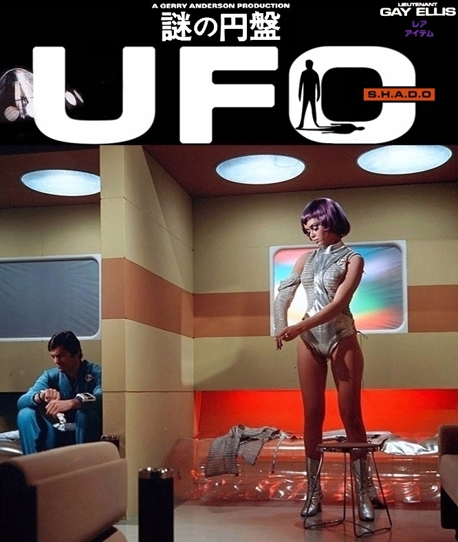 SPACE: 1999 & Gerry Anderson UFO_70