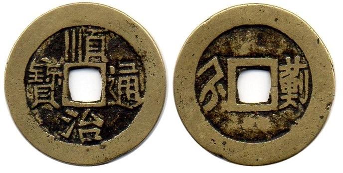 CHINA  中 國   -   Dinastía Qing (Ch'ing) 清 朝  - 1 Cash  一 當 CHINA_Dinast_a_Qing_Ch_ing_1