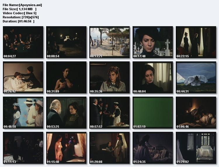 ΑΠΟΥΣΙΕΣ (1987) Apoysies_scr