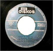 Milance Radosavljevic - Diskografija R_25885108