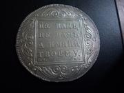 1 Rublo 1.798 , Rusia DSCN1394
