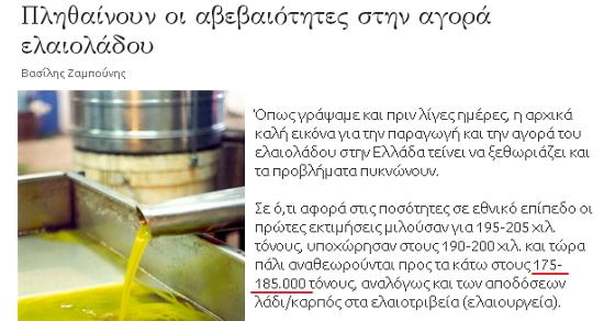 cosecha 2016-17 - Página 18 Grecia