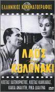 ΛΑOΣ ΚΑΙ ΚΟΛΩΝAΚΙ (1959) T817_1