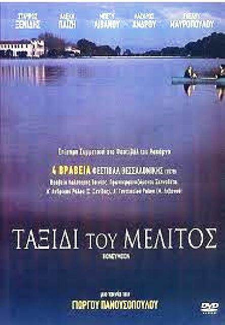 ΤΟ ΤΑΞΙΔΙ ΤΟΥ ΜΕΛΙΤΟΣ(1979)DvdRip Taxidi_melitos