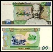 Serie de Billetes de Birmania (Myanmar) Birmania_Myanmar_66_90_Kyats_1987