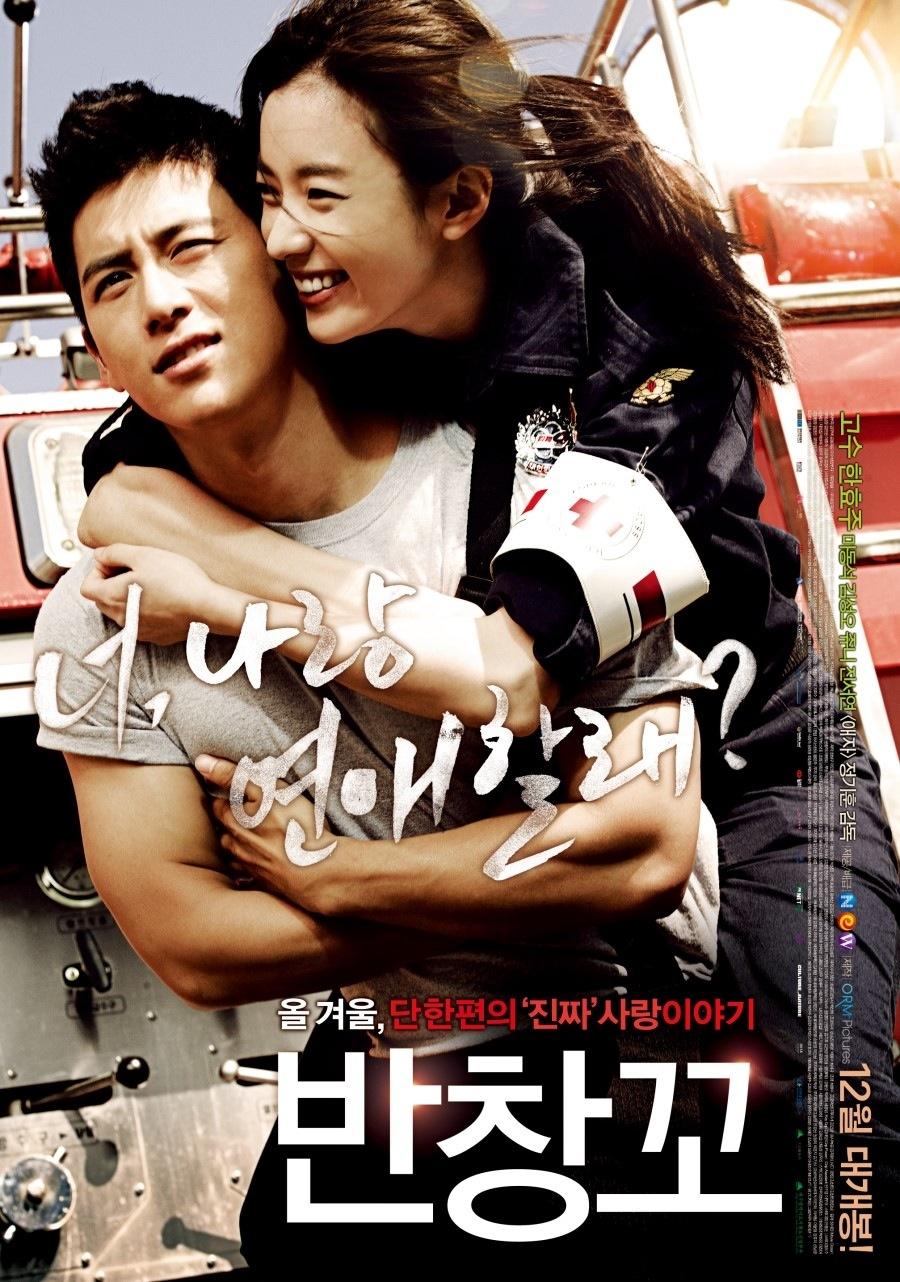 Love 911 /  Bandage (2012) 074d1cba938314c19ded8c4eaa5967ba