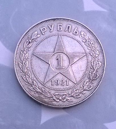 1 rublo 1921  WP_20151224_005