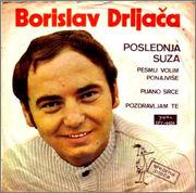 Borislav Bora Drljaca - Diskografija BORA_DRLJACA_1971