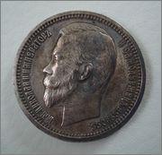 1 RUBLO 1912 NIKOLAUS II RUSIA  Image