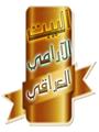 فتيات قرة قوش يحرزن بطولة العراق بالكرة الطائرة النسوية  695930gsw_D878_L