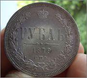 1 Rublo. Rusia. 1878  Image