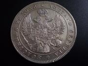 1 Rublo 1.847 , Nicolás Pavlovich Romanov DSCN1194