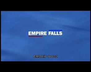 Empire Falls - ΟΝΕΙΡΑ ΚΑΙ ΑΥΤΑΠΑΤΕΣ ΣΤΟ ΕΜΠΑΙΑΡ ΦΟΛΣ (2005)  Empire_Falls_2005