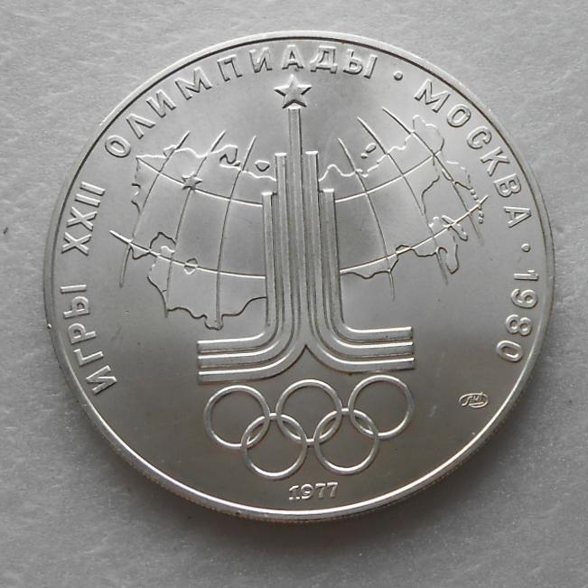 Duro soviético conmemorativo de los JJ.OO. Moscú 1980 DSCN1131