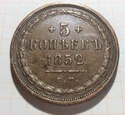 5 kopecks 1852 Ekaterimburgo  IMG_1850