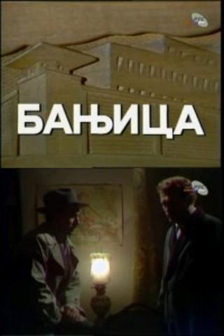 Banjica (1984) Banjica_cover_200x300