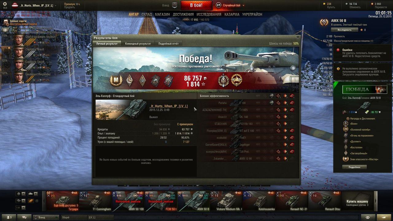(Master) AMX 50B Shot_209