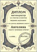 """конкурс """"Весеннее настроение""""   ИТОГИ Image"""