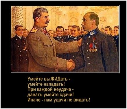 Ипотека Сталина: 1% годовых на 12 лет Stalin_Putya