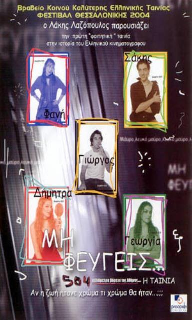 ΜΗ  ΦΕΥΓΕΙΣς...(2004)DvdRip Mh_feygeis_M