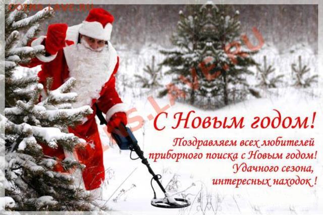 С наступающим Новым Годом! 51173274_264