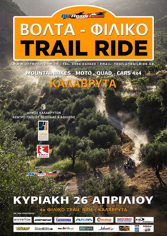 TRAIL RIDE 2015 Image