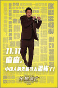 Jackie Chan Yellow_poster