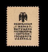 Sello-moneda de 20 Kopecs, Banco Gubernamental del Sur de Rusia ( 1.918 ) 20_Kopecs_Sur_de_Rusia_001