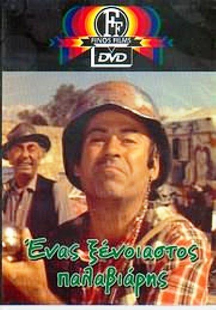 ENΑΣ ΞΕΝΟΙΑΣΤΟΣ ΠΑΛΑΒΙΑΡΗΣ(1971)DvdRip 5200376500295