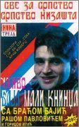 Baja Mali Knindza - Diskografija BMK_Sve_za_Srpstvo_Srpstvo_nizasra