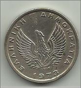 5 dracmas de 1973 Regimen de los coroneles 5_dracmas_de_1973_a