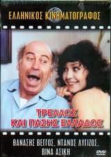 ΤΡΕΛΛOΣ ΚΑΙ ΠAΣΗΣ ΕΛΛAΔΟΣ (1983)DvdRip TRELLOS_KAI_PASHS_ELLADOS