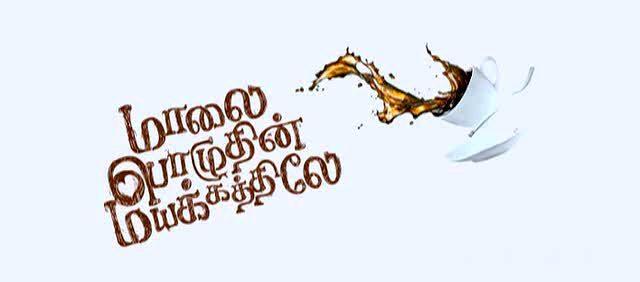 Maalai Pozhudhin Mayakathilaey (2012) DVDRip ~ 700MB ~ Xvid ~ Vinok2 Image