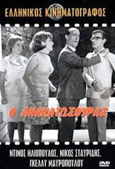O ΑΝΑΚΑΤΩΣΟΥΡΑΣ(1967)DvdRip OAnakatwsoytras_M